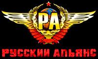 Картинки по запросу Русский альянс